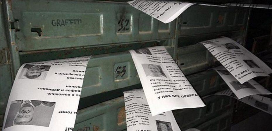 На Херсонщине распространяют листовки против киевского режима