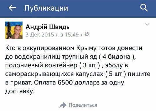В сети появились призывы травить крымчан