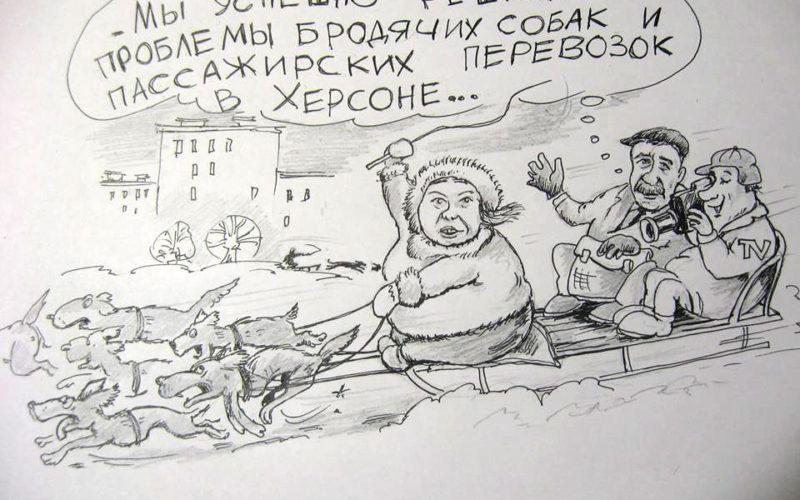 Известный херсонский карикатурист предложил свой способ решения городских проблем