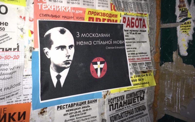 В Херсоне появились листовки «З москалями немає спільної мови»