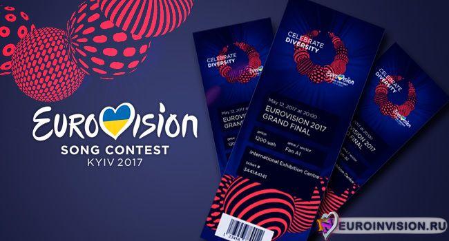 Билеты на Евровидение 2017 появятся в продаже 10 апреля
