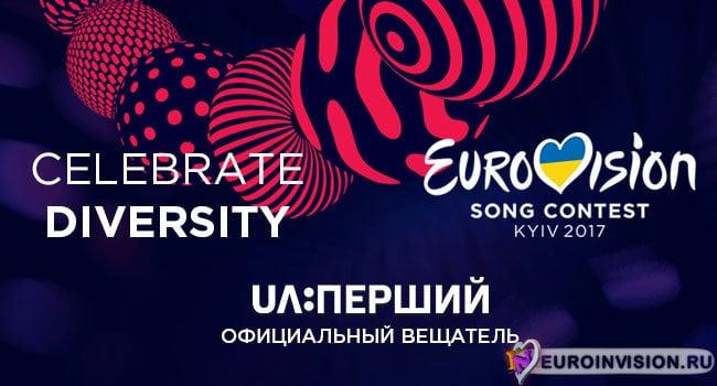 Официальное заявление вещателя-организатора Евровидения-2017