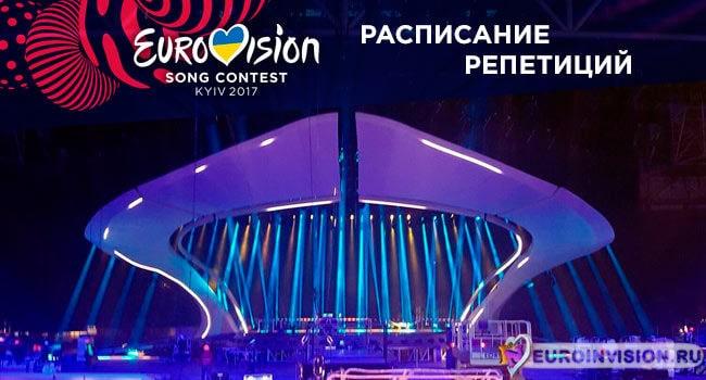 Расписание репетиций Евровидения 2017