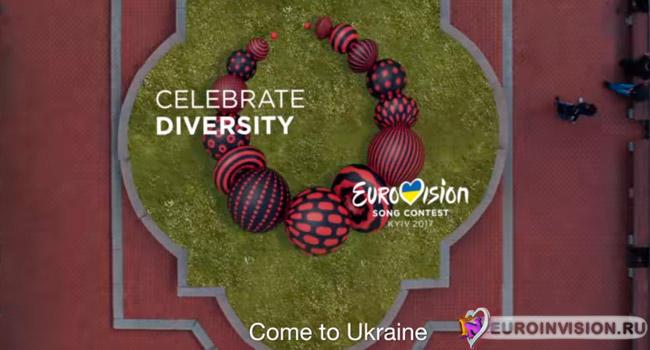 Украина выпустила официальный промо-ролик Евровидения 2017