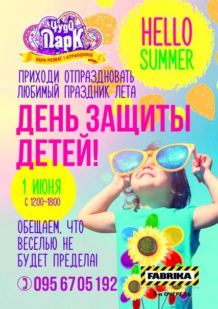 """""""Чудо Парк"""" ждет всех 1 июня!"""