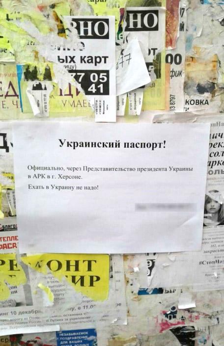 Крымчанам предлагают получить биометрические паспорта в Херсоне