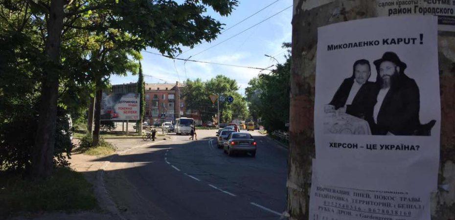 В Херсоне появились листовки против действующего мэра Миколаенко