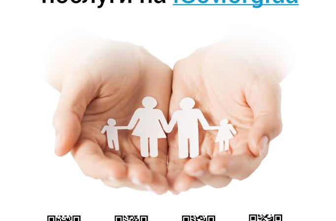 Жителі Херсонщини все частіше замовляють соціальні послуги через Інтернет