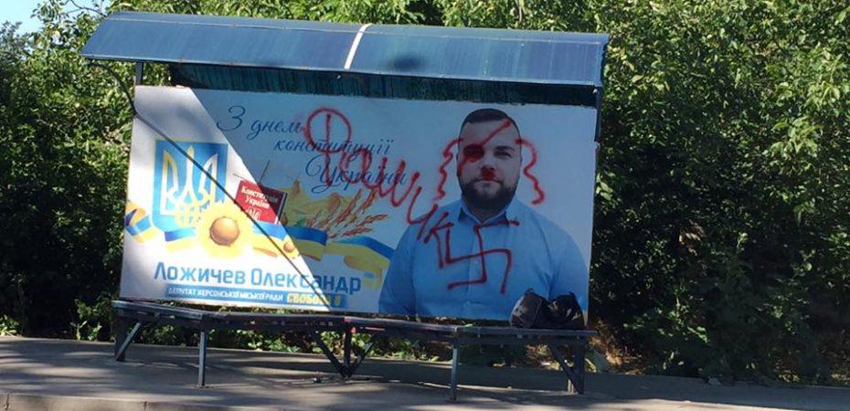 Депутата Александра Ложичева обозвали фашистом