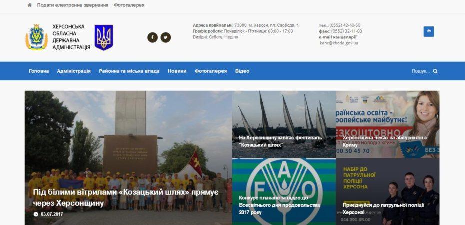 Сайт Херсонської ОДА отримав «срібло» за прозорість
