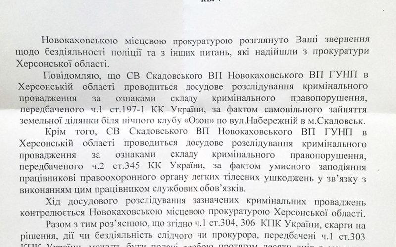 """Столкновение у ночного клуба """"Озон"""": продолжение"""