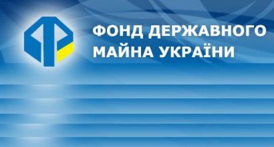 25 років тому на Херсонщині з'явилась нова авторитетна організація – Регіональне відділення Фонду державного майна України по Херсонській області