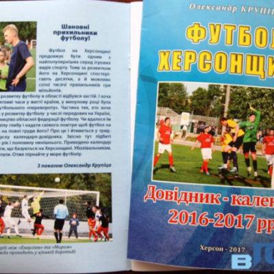 Летопись футбола Херсонщины в очередном справочнике