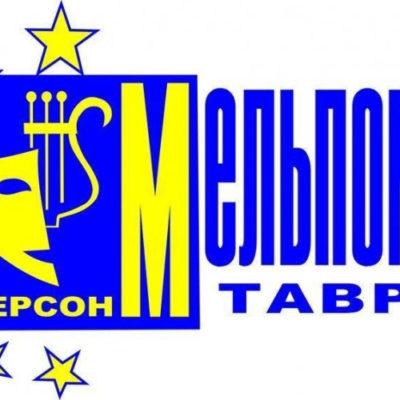 Юбилейная «Мельпомена Таврии» будет идти 10 дней