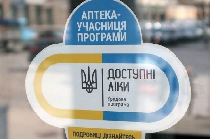 Внесли зміни до реєстру лікарських засобів, вартість яких підлягає відшкодуванню