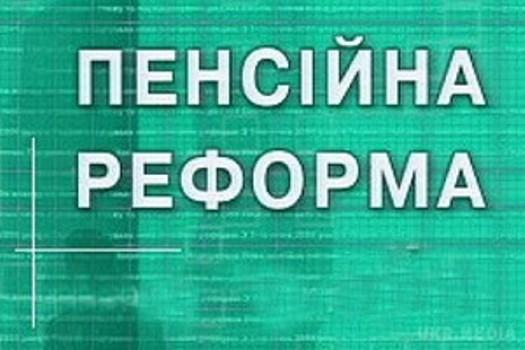 Інформація про основні законодавчі ініціативи проведення пенсійної реформи в Україні