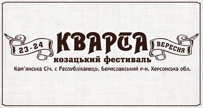 На Херсонщині відбудеться справжній фестиваль козацької слави