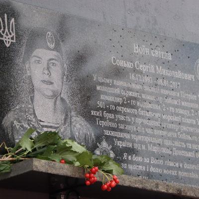 У Станіславі відкрили меморіальну дошку морському піхотинцю Сергію Соньку
