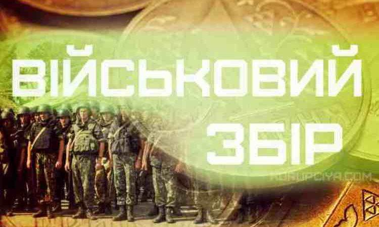 Херсонці сплатили майже 159 мільйонів гривень військового збору
