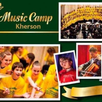 Херсон прийматиме «Мusic Camp International»