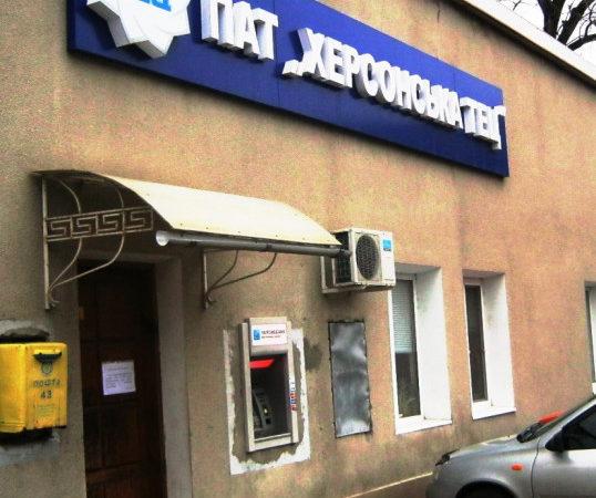 ФГИ утвердил приватизацию Херсонской ТЭЦ