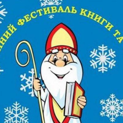 З 15 грудня до херсонців завітає «Книжковий Миколай»