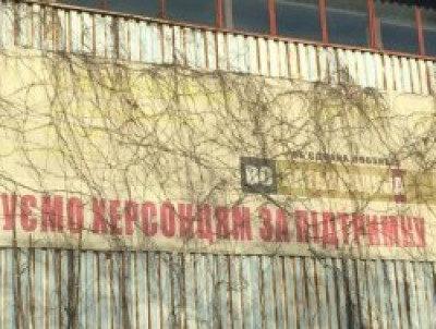 В Херсоне обнаружен раритетный бигборд (фотофакт)