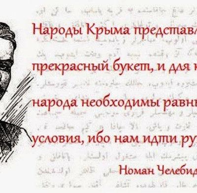 Знаного кримсько-татарського діяча вшанують на Херсонщині