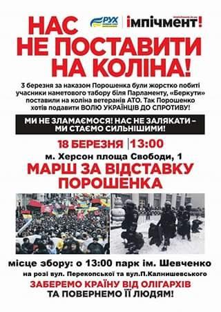 Март за отставку Порошенко