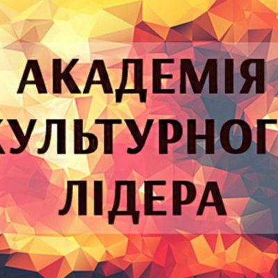 Оголошено конкурс учасників «Академії культурного лідера»