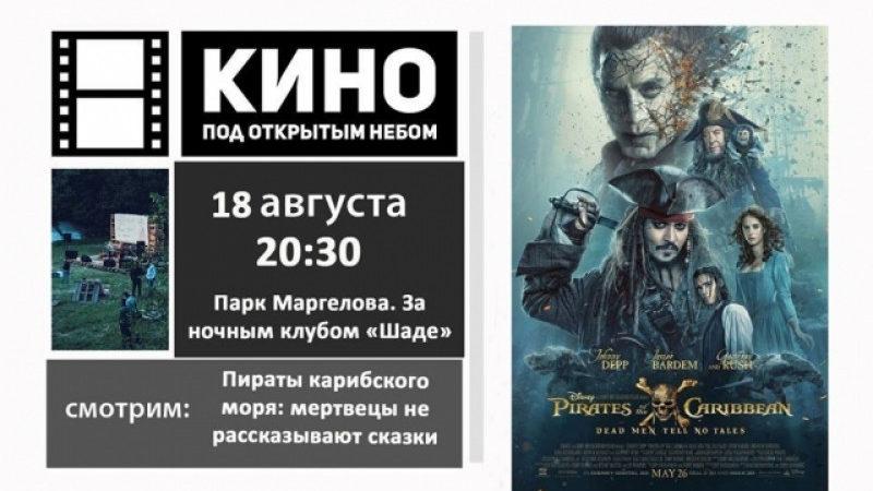 Завтра херсонцев приглашают на бесплатный кинопоказ