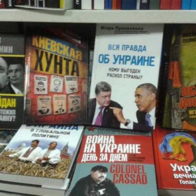 Украина введет санкции против ряда российских книгоиздателей