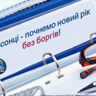 Бизнесмены Херсонщины задолжали бюджету 83 миллиона гривен