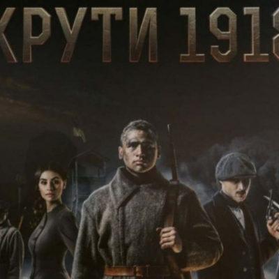 Завершено виробництво історичної драми «Крути 1918»