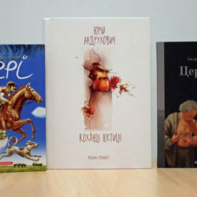Премію «Книга року ВВС – 2018» отримали Юрій Андрухович, Сашко Дерманський та Андрій Бондар