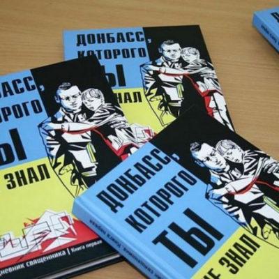 Донецький активіст презентував книгу про Донбас