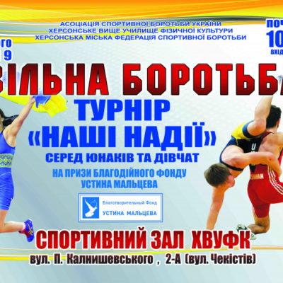 В Херсоне пройдет Всеукраинский турнир по вольной борьбе на призы Благотворительного фонда Устина Мальцева