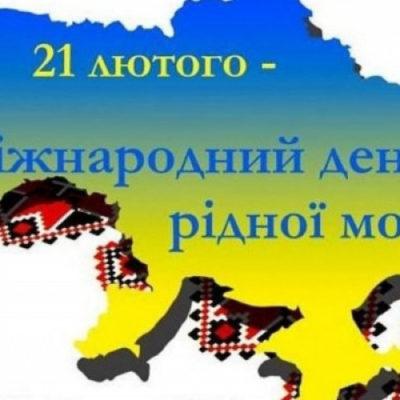 Гончаровка приглашает на праздник, посвященный Дню родного языка
