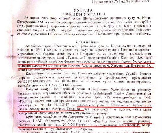 Херсонский журналист ошибся с домом экс-главы ога Гордеева, но поиски продолжит!