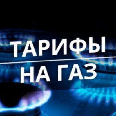 Годовой тариф на газ и субсидии: какие правила получения льгот будут действовать с 1 мая