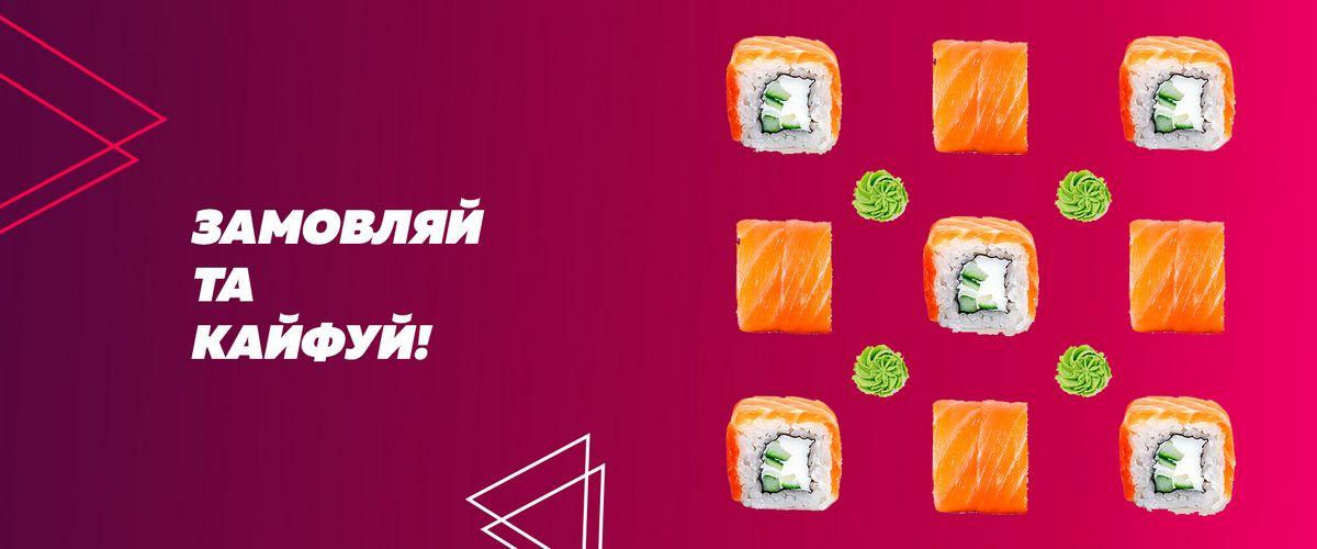 Кайфуй Суши разрушает 5 главных мифов про суши и роллы
